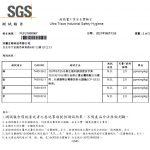 穩孅對策SGS認證