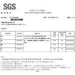 超模對策SGS認證